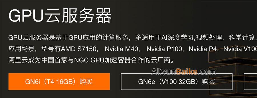 阿里云GPU服务器