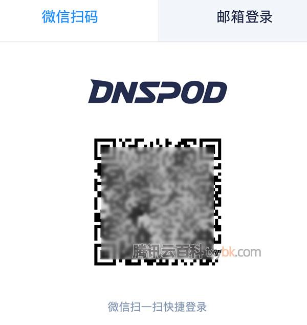 腾讯云域名解析DNSPod登录