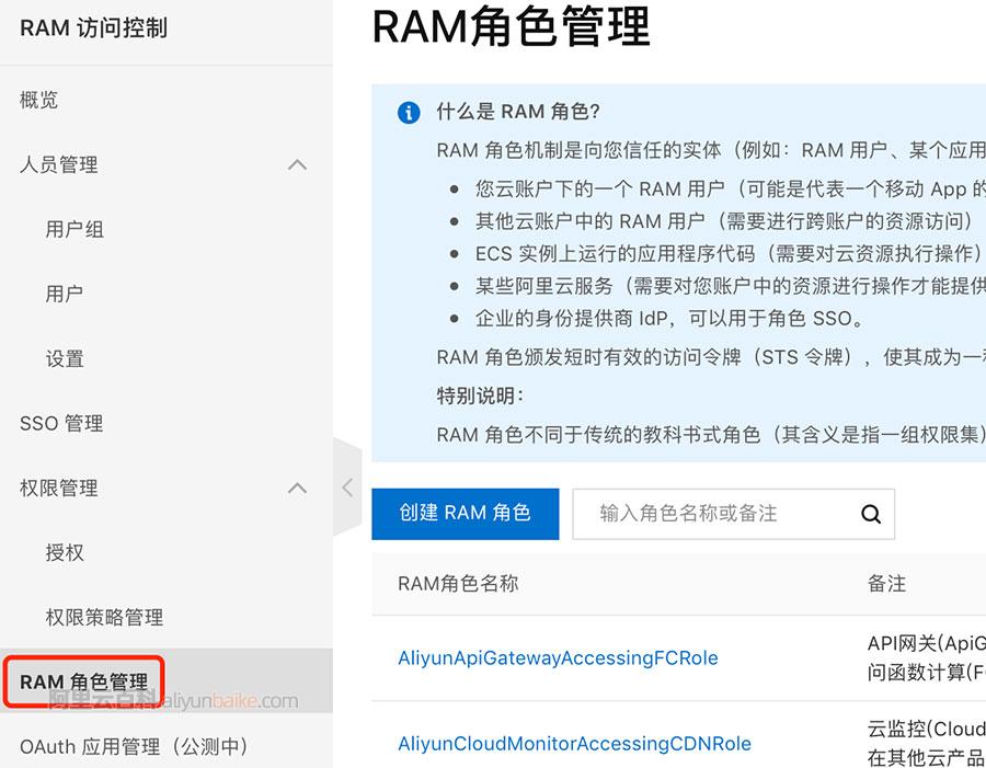 阿里云RAM角色管理