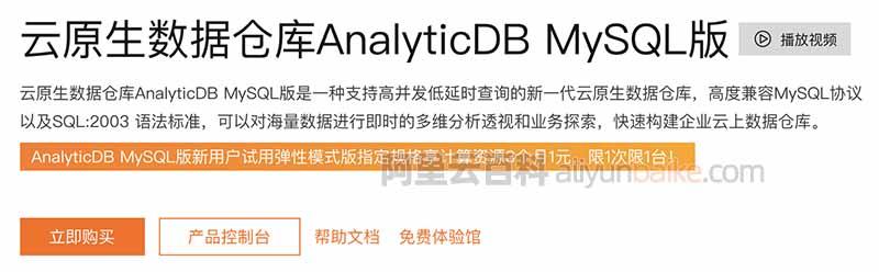 云原生数据仓库AnalyticDB MySQL版