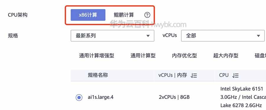 华为云服务器x86和鲲鹏CPU架构区别