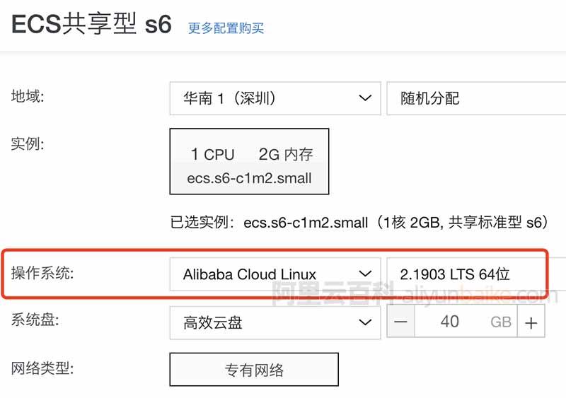 阿里云1核2G服务器操作系统选择