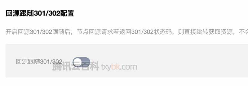 腾讯云CDN回源跟随301/302配置