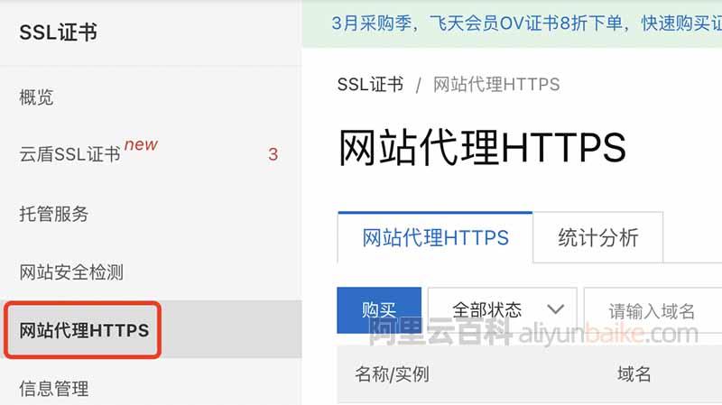 网站代理HTTPS