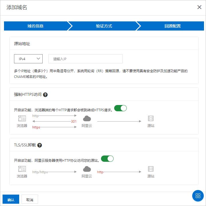 添加域名设置回源配置
