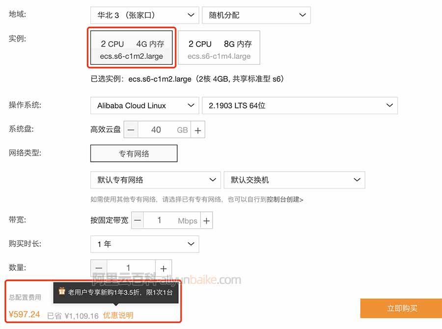 阿里云老用户专享新购1年3.5折,限1次1台