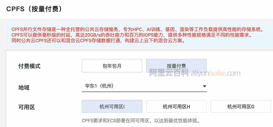 阿里云文件存储NAS CPFS