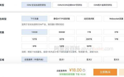 阿里云CDN价格表(流量包100G到50PB收费标准)