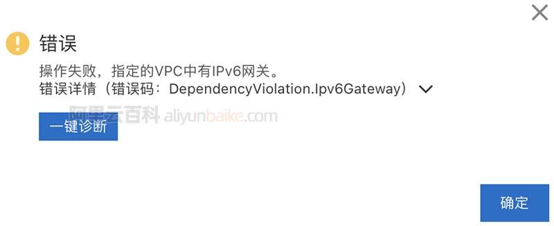 操作失败,指定的VPC中有IPv6网关