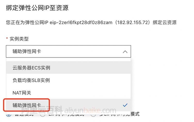 弹性公网IP绑定辅助弹性网卡