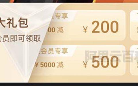 2021阿里云618飞天会员代金券2000元大礼包领取