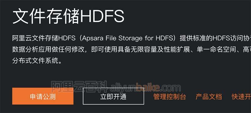 阿里云文件存储HDFS