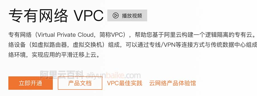 阿里云专有网络VPC免费