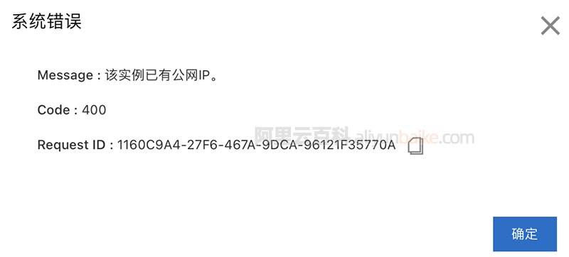 该实例已有公网IP