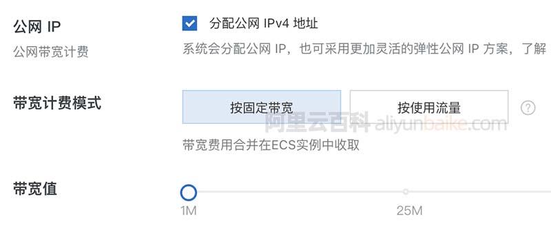 阿里云服务器公网IP和带宽