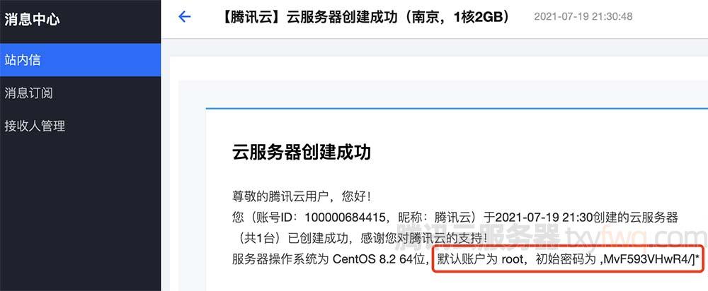 腾讯云服务器站内信密码