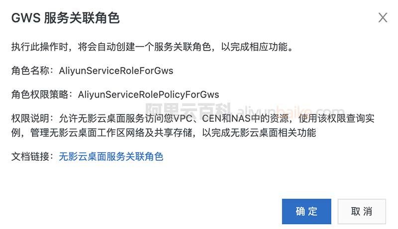 阿里云无影云桌面GWS服务关联角色