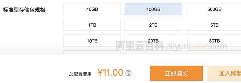 对象存储OSS存储包价格